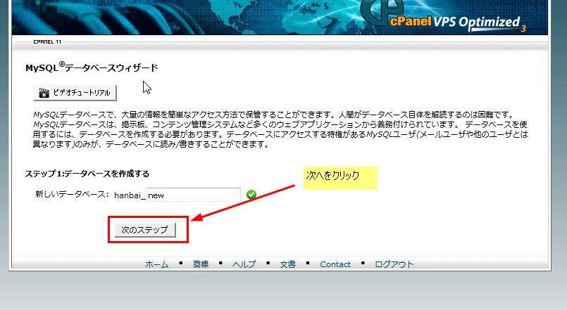 wp_install-03