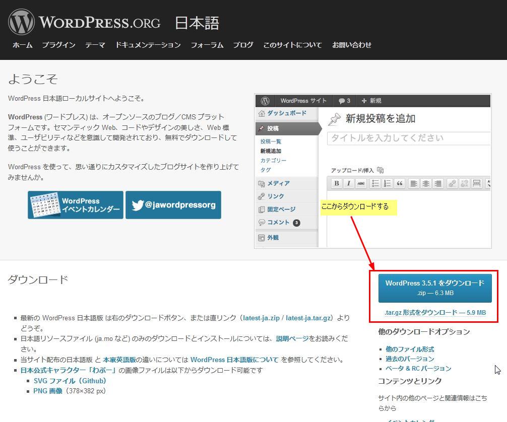 wp_install-08