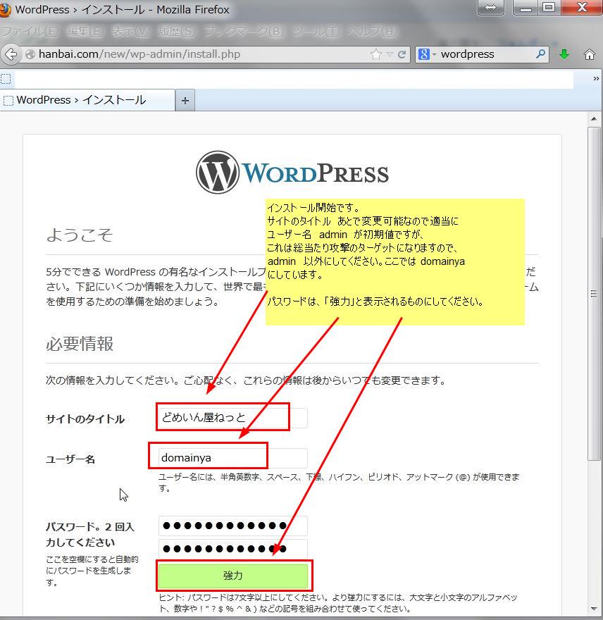 wp_install-16