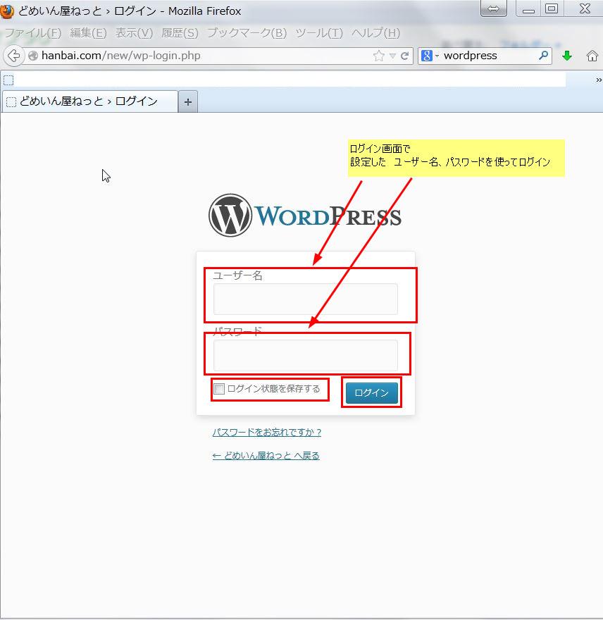 wp_install-19