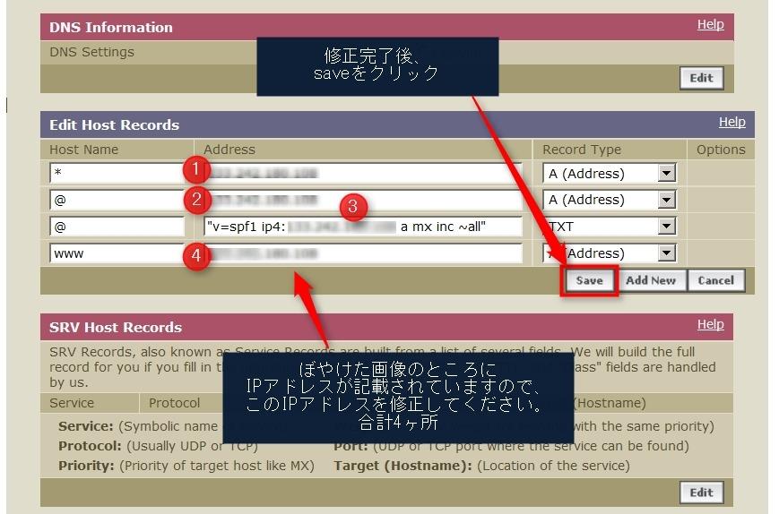 ドメイン名の接続先IPアドレス変更、enomで登録しているドメイン