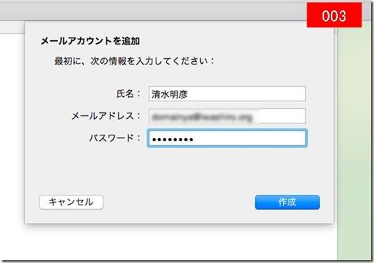 0003-macmail