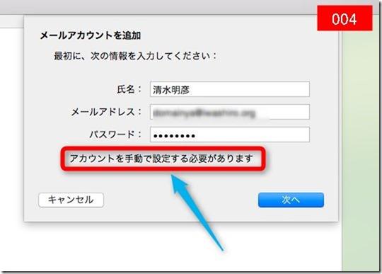 0004-macmail