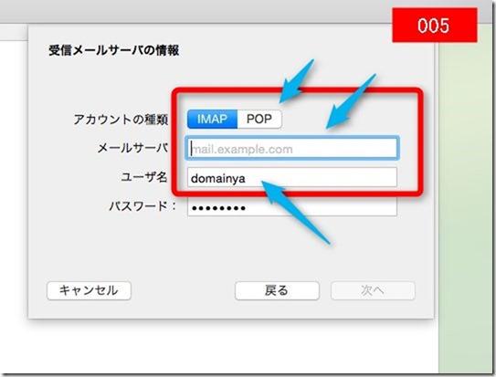 0005-macmail