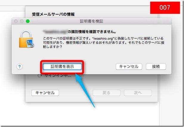 0007-macmail