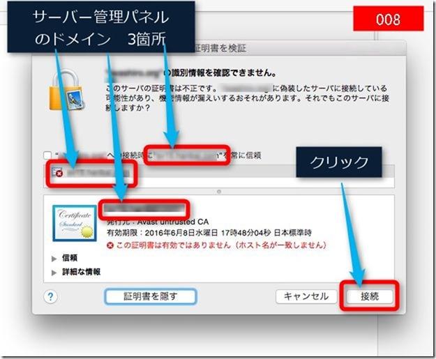 0008-macmail