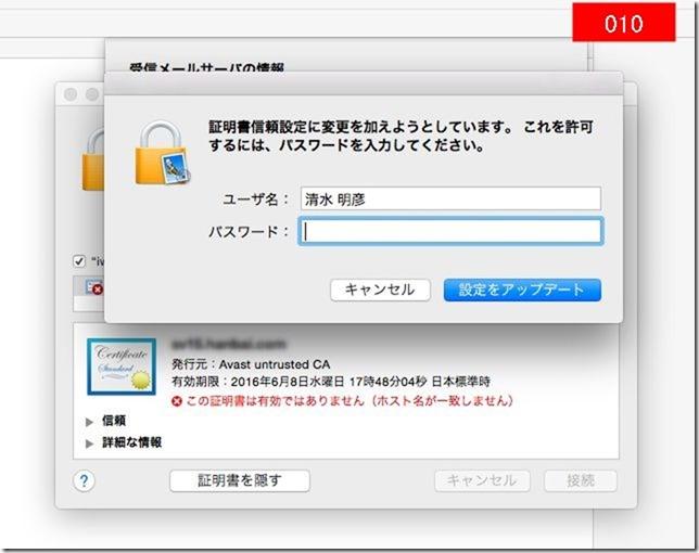 0010-macmail