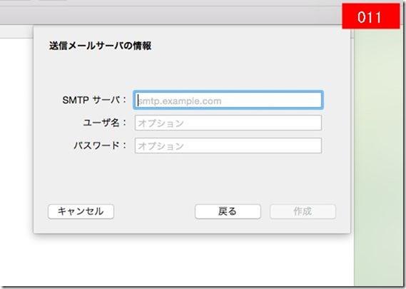 0011-macmail