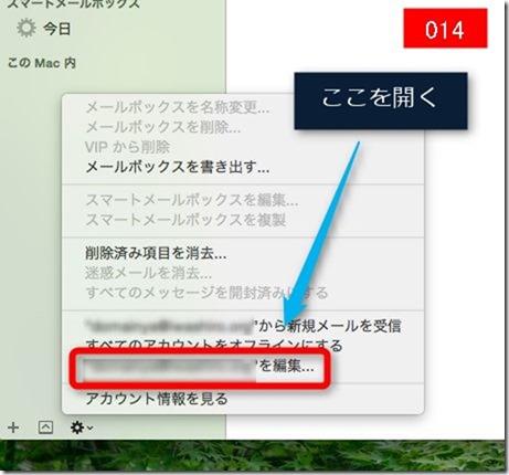 0014-macmail