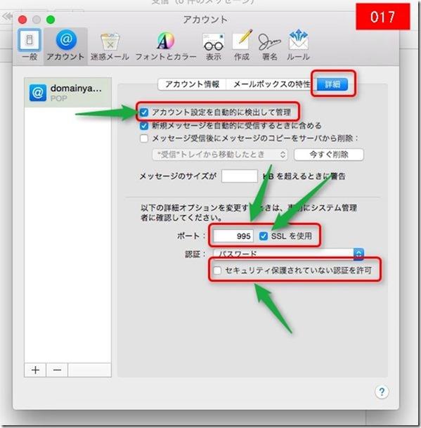 0017-macmail