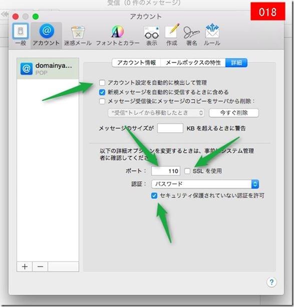 0018-macmail