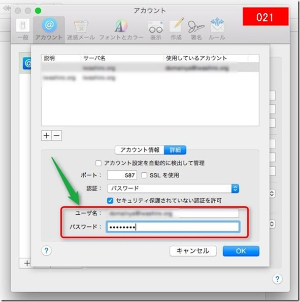 0021-macmail