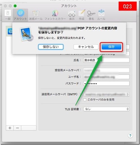 0023-macmail