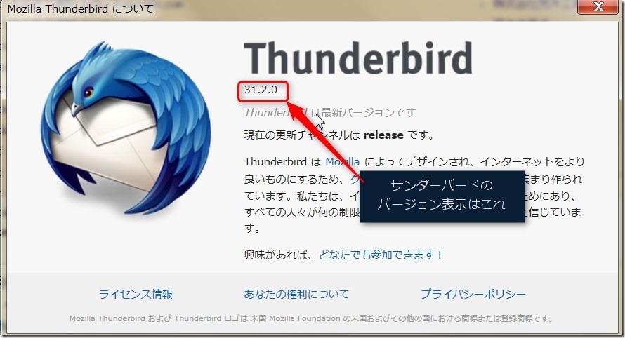 001-thunderbird
