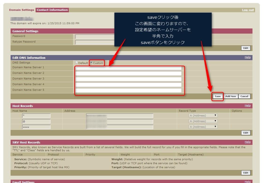 enom社で登録しているドメイン名のネームサーバ設定を変更する